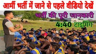 आर्मी भर्ती में जाने से पहले देखें यह वीडियो। #Army bharti full information Lal parade Ground Bhopal