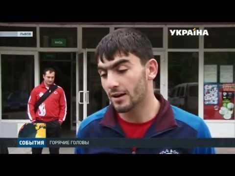 За три дня во Львове дважды подрались спортсмены из Армении и Азейрбаджана