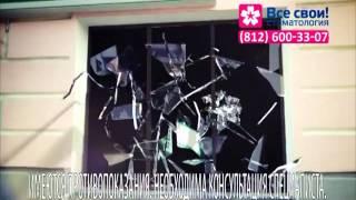 Акция на брекеты в стоматологиях «Все Свои» в Санкт-Петербурге(, 2014-04-10T10:26:40.000Z)
