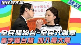【精彩】全民購物台-全民入聯章 牽手護台灣 加入最大黨│全民最大黨