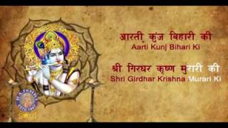 Karaoke lord Krishna's aarti kunj bihari ki Bhajan devotional