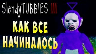 СТРАШНАЯ ПРЕДИСТОРИЯ Slendytubbies 3 ТЕЛЕПУЗИКИ СЮЖЕТ на русском языке #1