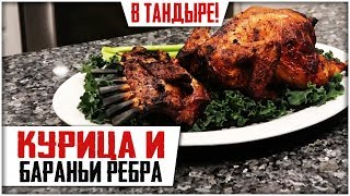 Chicken and Lamb In Tandoor. English  Subtitles