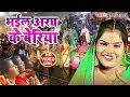 HD #Pushpa Rana का सबसे बड़ा हिट छठ गीत - Bhail Aragh Ke Beriya - Bhojpuri Hit Chhath Geet 2019