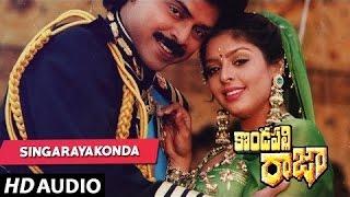 Singarayakonda Full Song | Kondapalli Raja | Daggubati Venkatesh,Nagma | M.M Keeravani, Telugu Songs