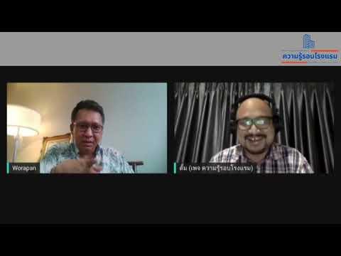 คุยกับ อ.ขิง วรพันธ์ คล้ามไพบูลย์ กูรูบูติคโฮเทล l Facebook Live EP.0.3
