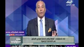 أحمد موسى: «ترامب» قال لمراسل الجزيرة «أنتم خارج الخدمة»..فيديو
