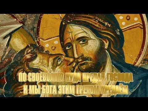 По своеволию Иуда предал Господа. И мы Бога этим грехом предаём. Священник Игорь Сильченков
