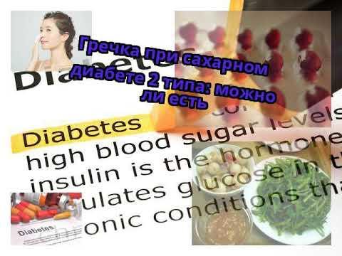 Гречка при сахарном диабете 2 типа: можно ли есть