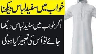 khawab mein Sufaid kapre dekhna || khwab mein White libas dekhna || Khwabon ke Tabeer in Urdu