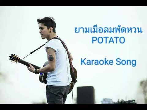 Karaoke Song [POTATO]
