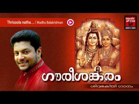 തൃശൂല-നാഥ-|-hindu-devotional-songs-malayalam-|-shiva-songs|-madhu-balakrishnan-devotional-songs