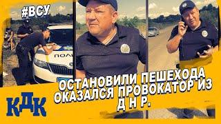 Мусорылый остановил пеших провокаторов из ДНР и потребовал военный билет