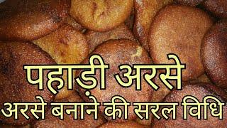 BEST INDIAN SWEET DISH | 200 YEARS OLD SWEETS RECIPE | पहाड़ी अनरसे बनाने का तरीका