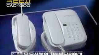 맥슨전자 전화기 1994 광고