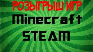 Розыгрыш игр Minecraft,Steam !