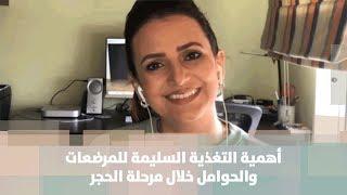 أهمية التغذية السليمة للمرضعات و الحوامل خلال مرحلة الحجر -  الدكتورة ربى مشربش