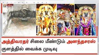 அத்திவரதர் சிலை மீண்டும் அனந்தசரஸ் குளத்தில் வைக்க முடிவு