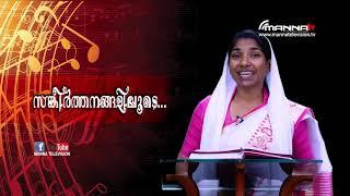 #Sankeerthanangaliloode | Episode 10 | Manna Television