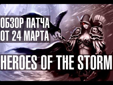 видео: heroes of the storm - Обзор патча от 24 марта