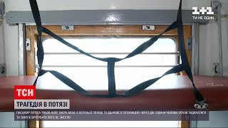 Новости Украины: пассажир поезда \