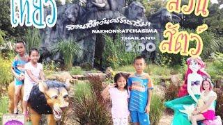 ตะลุย!!!เที่ยวสวนสัตว์โคราช | น้องใยไหม kids snook