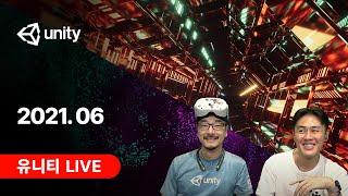 유니티 라이브 2021년 6월(Unity Korea L…
