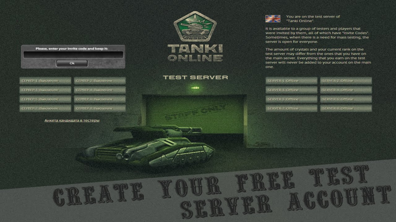 tanki online create your test server account no password tanki online create your test server account no password