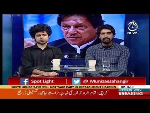Spot Light with Munizae Jahangir - Monday 2nd December 2019