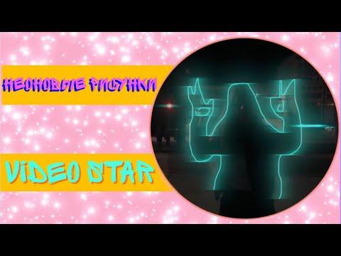 Неоновые рисунки на видео//Рисуем в Video Star//Светящиеся рисунки