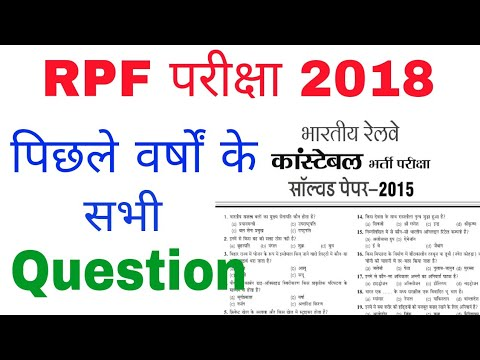 RPF Previous year question paper | rpf gk in hindi | rpf constable | rpf si | RPF 2018 | gktrack