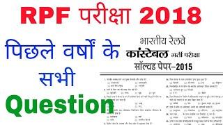 RPF Previous year question paper | rpf gk in hindi | rpf constable | rpf si | RPF 2018 | gktrack