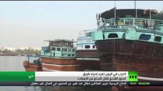 الكاتب اﻹماراتي أحمد إبراهيم على خور دبي حوار إقتصادي عن مستقبل الملاحة البحرية بين اﻹمارات واليمن