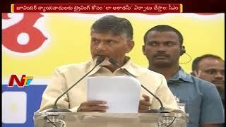 న్యాయవాదులకు చంద్రబాబు వరాలు | న్యాయవాదులు చనిపోతే ప్రభుత్వం నుంచి 4 లక్షలు ఇపిస్తాం | NTV