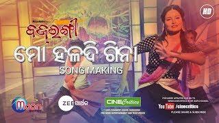 Mo Haladi Gina Song - Bajrangi Odia Film Premiere Special - OdiaENews CineCritics