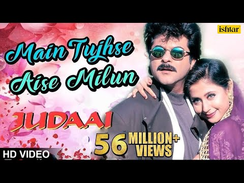 Main Tujhse Aise Milun  Judaai  Anil Kapoor, Urmila Matondkar  Best Bollywood Romantic Song