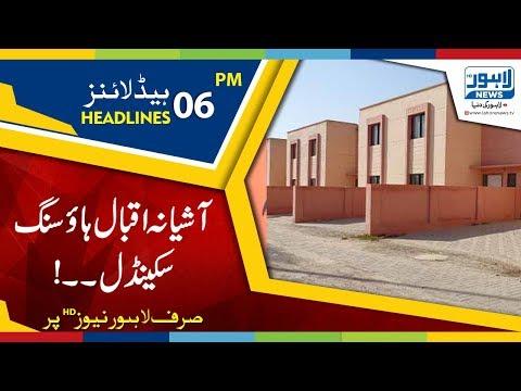 06 PM Headlines Lahore News HD - 11 May 2018