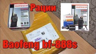 Распаковка и обзор раций Baofeng bf-888s с Aliexpress.