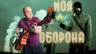 Моя оборона - Кавер на гитаре. #мояоборона #кавер #нагитаре видео