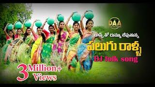 Palugu Ralla Padula Dibba Full DJ Song | Super Hit Telangana  DJ Song |Relare Ganga| Amulya DJ Songs