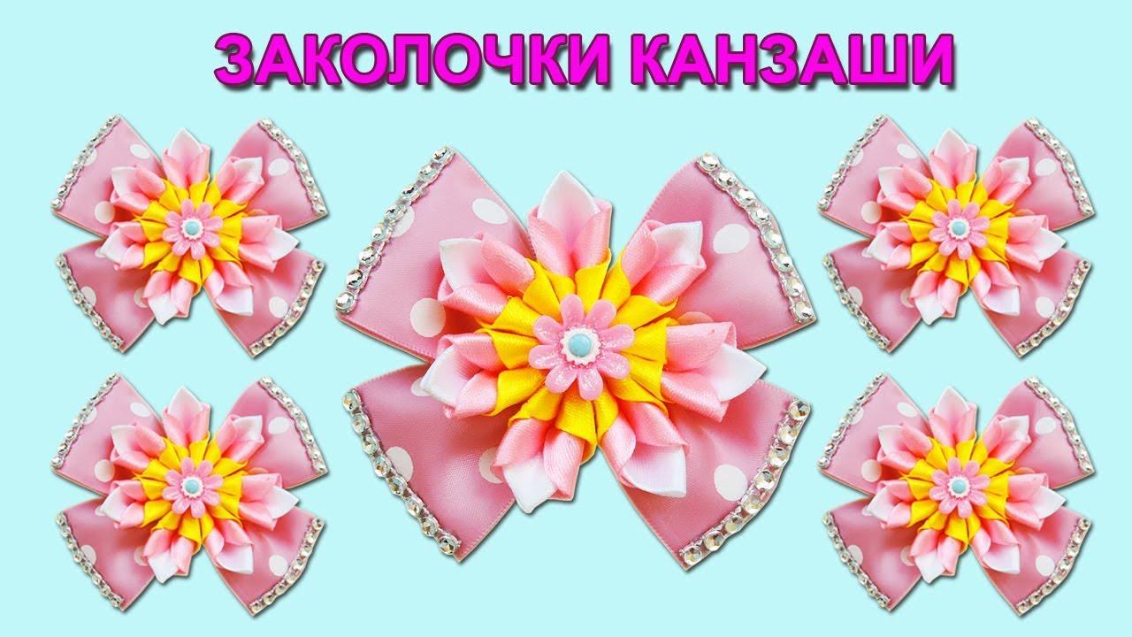 КРАСИВЫЙ БАНТ НА ЗАКОЛОЧКУ, с оригинальным цветком. Как сделать бантик из ленты.