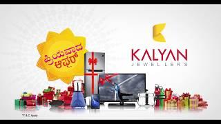 KALYAN JEWELLERS PRIYAVATHA OFFER - Kannada