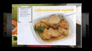 Африканская кухня. Цыпленок в кокосовом молоке