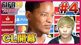 #4【FIFA19】CL初戦!UEFAチャンピオンズリーグ開幕! THE JOURNEY〜CHAMPIONS〜【Part4】