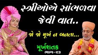 Murkhshatak - 23 | મૂર્ખશતક - ૨૩ | 23 Feb 2013 | Satsang Sabha |Pu.Gyanjivandasji Swami - Kundaldham