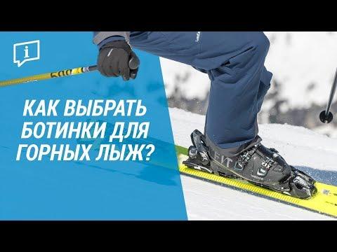 Как выбрать ботинки для горных лыж ? (жесткость ботинка) | Декатлон