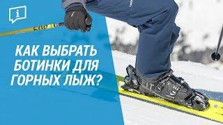 Как Выбрать Ботинки для Горных Лыж? (Жесткость Ботинка) | Декатлон. Как Выбрать Треккинговую Обувь Колодка