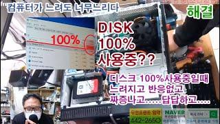디스크 100% 사용중, 컴퓨터 느리고 반응없음에 짜증…