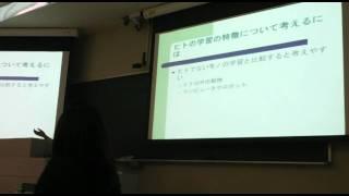 05/07/2011今井むつみ 認知学習論 part4