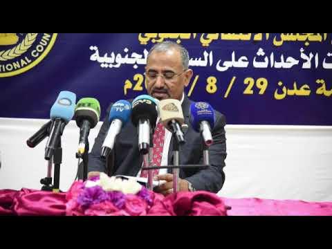 المؤتمر الصحفي الذي عقده الرئيس القائد عيدروس الزُبيدي، حول مستجدات الأحداث على الساحة الجنوبية